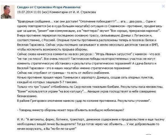 Igorio Strelkovo (Girkino) tekstas
