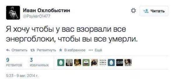 """""""Twitter"""" nuotr./Garsus Rusijos aktorius Ivanas Ochlobystinas socialiniame tinkle """"Twitter"""" palinkėjo ukrainiečiams mirties."""